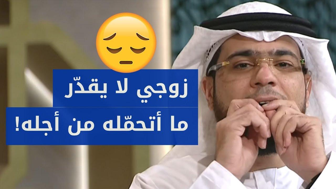 أحب زوجي ولكن لم أعد أحتمل حياتي معه لهذا السبب وتطلب مشورة الشيخ د وسيم يوسف Youtube