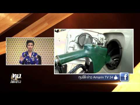 ทุบโต๊ะข่าว : ไฟเขียวขึ้นราคา LPG 65 สตางค์ NGV 1บาท 30/09/57