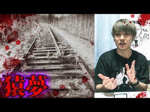 電車内で処刑される悪夢のような出来事【怖い話】