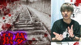 電車内で処刑される悪夢のような出来事【怖い話】 thumbnail