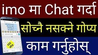 imo मा Chat गर्दा सोच्ने नसक्ने काम गर्नुहोस् | Best App & Tricks For Messages Typing | By UvAdvice screenshot 3