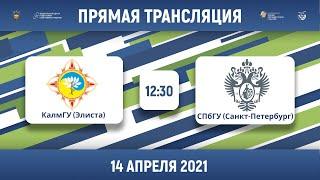 КалмГУ (Элиста) — СПбГУ (Санкт-Петербург) | Высший дивизион, «Б» | 2021