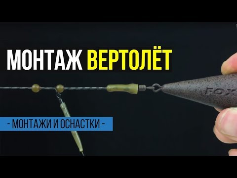 Карпфишинг TV :: Карповый монтаж Вертолёт – Helicopter Rig
