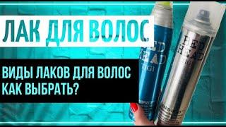 Как выбрать лак для волос Секреты ухода за волосами при укладке волос Обзор стайлингов TIGI