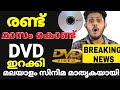 New malayalam movie 2018 dvd updates part 8