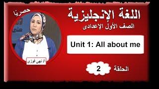لغة إنجليزية 1 اعدادى - الحلقة 02 - Unit 1: All about me - أ/نهى فوزى 25-09-2018
