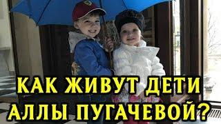 Дети Аллы Пугачевой и Максима Галкина демонстрируют свои таланты