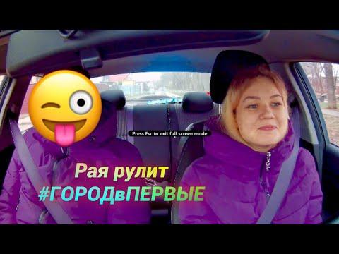 РАЯ РУЛИТ ПЕРВЫЙ РАЗ.#ГОРОДвПЕРВЫЕ