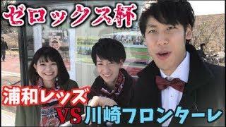 FUJI XEROX SUPER CUP 2019 公式ハイライトはこちら 【公式ハイライト】...