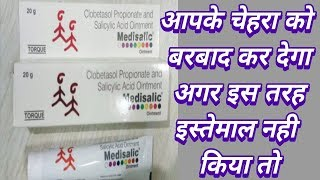 Medisalic cream Review & side effects & How to Use & Original Use।