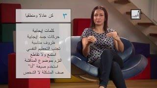 الخلافات الزوجية Resolving Marital Conflicts