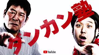 【ビートたけし側近】アル北郷【プロフィール】 オフィス北野所属(たけ...