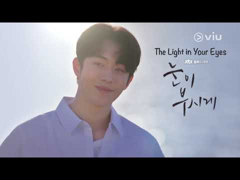 The Light in Your Eyes 눈이 부시게 Character Teaser #3 | NAM JOO HYUK