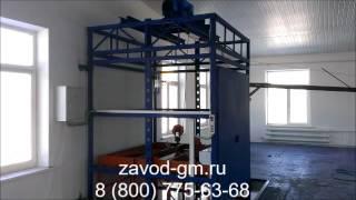 Где купить грузовой подъемник/лифт в шахте(http://www.zavod-gm.ru/shakhtniy-podemnik Мы производим качественное грузоподъемное оборудование на заказ, учитывая индивиду..., 2016-03-06T12:10:37.000Z)