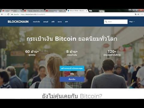 Blockchain Bitcoin Wallet การสมัคร+วิธีใช้