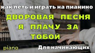 Как сыграть хит песню на пианино для начинающих