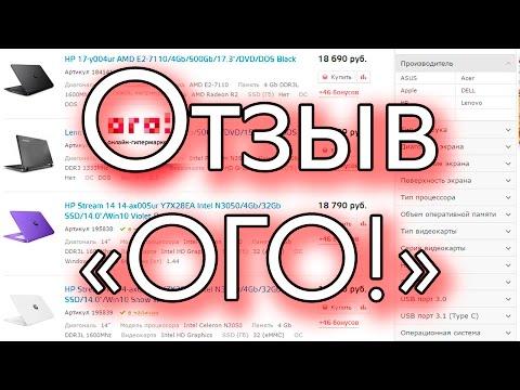 Отзыв об интернет-магазине ОГО!