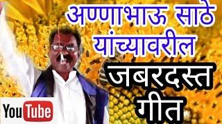 लोकशाहिर अण्णाभाऊ साठे यांच्यावरील गीत, सदानंद मोरे,song on annabhau sathe, sadanand more, bhavgeet,
