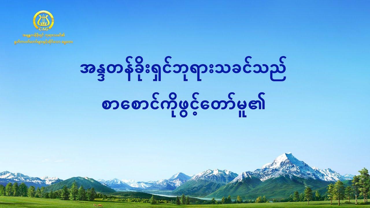 2021 Myanmar Gospel Song - အန္ဒတန်ခိုးရှင်ဘုရားသခင်သည် စာစောင်ကိုဖွင့်တော်မူ၏