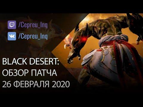 Black Desert: Патч от 26 февраля (+18 босс ВСЕМ!, Наследие на Страйкера и Фурию, Групповой контент)