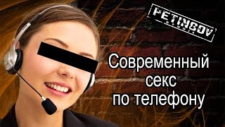 СОВРЕМЕННЫЙ СЕКС ПО ТЕЛЕФОНУ!!!