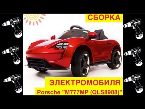 """видео: Сборка Электромобиля """"Porsche Sport M777MP"""" (QLS8988) Видео инструкция как собрать? - Видео Обзор"""