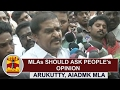 MLAs should ask People's Opinion | Kavundampalayam MLA Arukutty | Thanthi TV