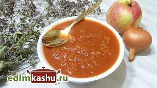 Домашний Томатный Кетчуп с Луком и Яблоками/ Зимние заготовки без уксуса