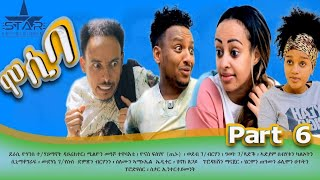 New eritrean sitcom  2021/Mosiba  part 6// ሞሲባ  ተከታታሊት ሲቲኮም 6ክፋል