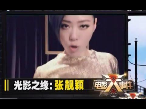 張靚穎Jane Zhang《電影大事件:光影之緣》(2014/10/13)(480p)