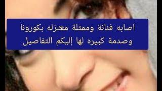 حصريا خبر صــــــ ادم واصابــ ه فنانة مشهورة بكورونا اليكم التفاصيل