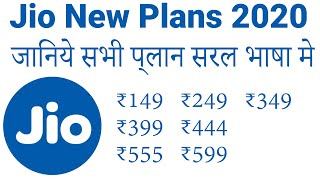 New Jio Recharge Plan 2020   सभी जानकारी ईस विडीयो मे   Full Details About All Plans in Hindi
