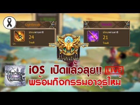 [Live!][Tales of Thorn] กิจกรรมใหม่ อาวุธใหม่ และระบบ iOS เปิดให้โหลดแล้วจร้าา
