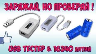USB Супер тестер !!! Литий 16340 аккумуляторы ♦ Распаковка и тесты