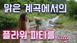 [꽃수업] 맑은 계곡에서의 플라워파티를.....
