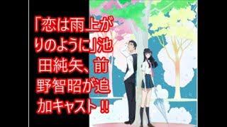 ーーーーーーー アニメ「恋は雨上がりのように」池田純矢、前野智昭が追...