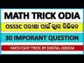 MATH Trick Class For OSSSC || OSSSC Math class || Important math class by digital odisha