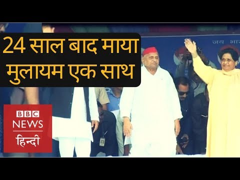 Mayawati shares stage with Mulayam Singh Yadav, calls Narendra Modi a 'fake OBC' (BBC Hindi)