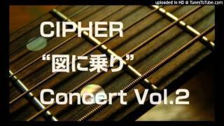 """CIPHER """"図に乗り"""" コンサート Vol.2より M17_Teach Your Children です..."""