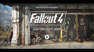 Трейлер Fallout 4 и первые впечатления