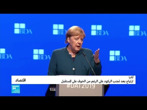 ألمانيا تنجح في تجنب الركود الاقتصادي  - 13:00-2019 / 11 / 15