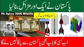 Updated Technology by Pakistan Balakot Se Milny Waly Hathyaron P Kamyab Research