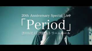 20th Anniversary Special Live「Period」告知ムービー thumbnail
