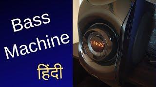 Philips Home Theater SPA8000B Review | Bass Machine | Hindi