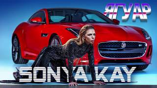 Sonya Kay - Ягуар (Official Audio)