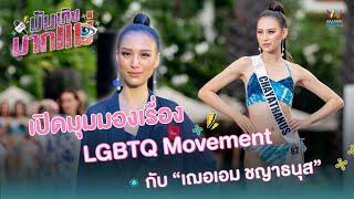 เปิดมุมมองเรื่อง LGBTQ Movement กับ 'เฌอเอม ชญาธนุส'   บันเทิงมากแม่ EP.17