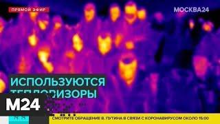 Пассажирам московского метро измеряют температуру - Москва 24