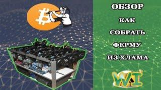 🔨 Собираем ферму для майнинга криптовалюты (подробно)