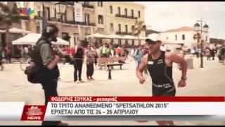 Το Spetsathlon 2015 στο STAR Channel!