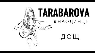 Смотреть клип Tarabarova - Дощ